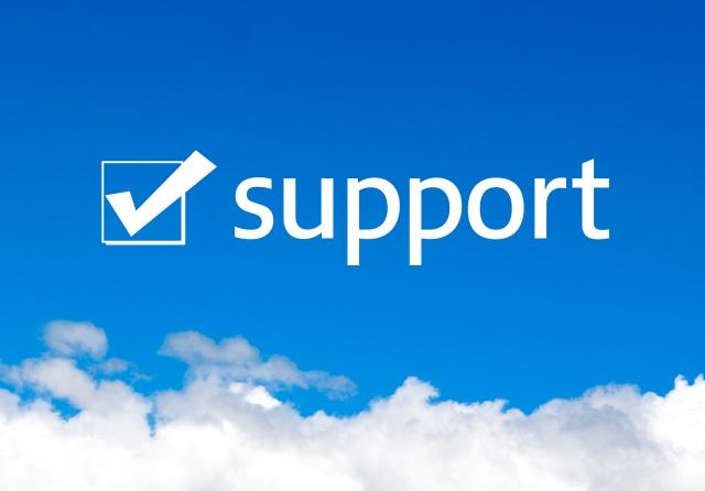 サポート体制の充実
